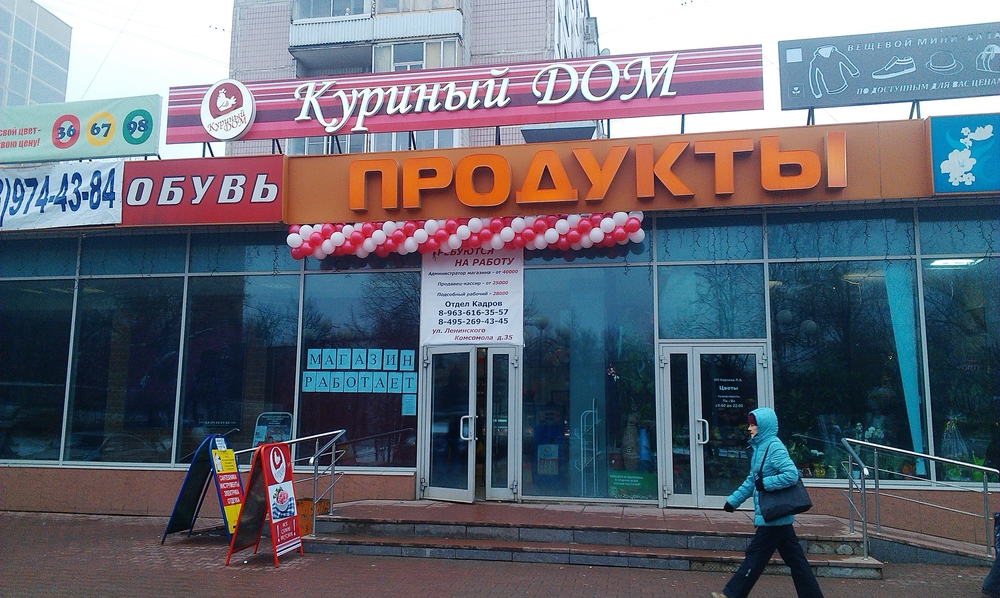видное проспект ленинского комсомола 13: